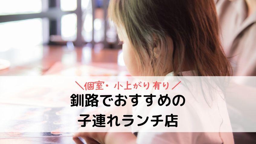 【個室・小上がり有り】釧路でおすすめの子連れランチ店まとめ