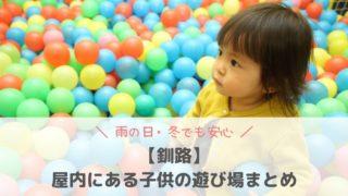 【釧路】屋内にある子供の遊び場まとめ!雨の日・冬でも遊べる施設