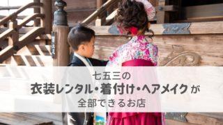 【釧路】七五三の衣装レンタル・着付け・ヘアメイクが全部できるお店まとめ