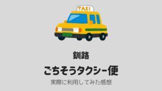 【釧路】ごちそうタクシー便を利用してみた感想